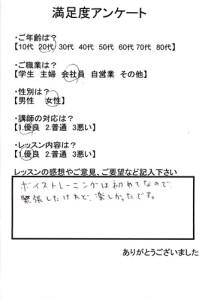 満足度アンケート2015年03月20代女性会社員大阪市