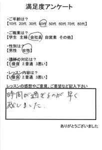 満足度アンケート2015年03月40代女性会社員大阪市