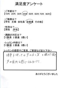 満足度アンケート2015年03月40代女性自営業大阪市