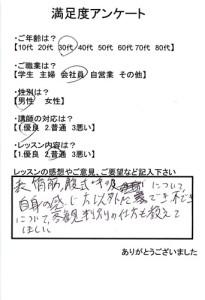 満足度アンケート2015年04月30代男性会社員大阪市