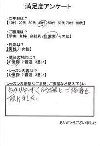 満足度アンケート2015年04月40代男性大阪市自営業