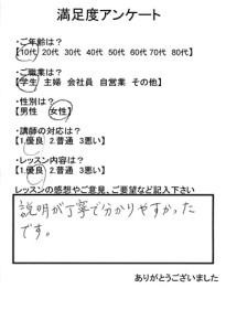 10代女性学生池田市から2015年06月満足度アンケート