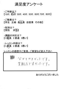 20代女性会社員大阪市から満足度アンケート2015年08月
