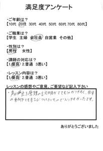 20代男性会社員大阪市から満足度アンケート2015年08月