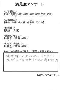 20代男性自営業摂津市から満足度アンケート2015年08月