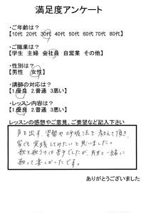 2015年9月30代女性会社員大阪市から_満足度アンケート