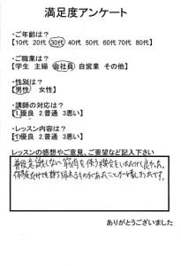 30代男性会社員大阪市から2015年06月満足度アンケート