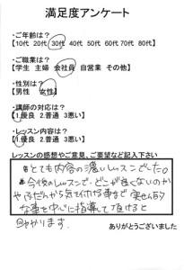 30代女性会社員大阪市から2015年06月満足度アンケート