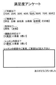 50代女性自営業泉佐野市から2015年02月28日満足度アンケート