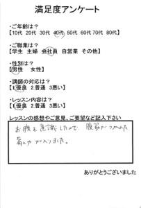 2015年11月40代男性会社員大阪市から