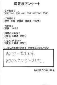 2015年11月30代男性会社員大阪市から