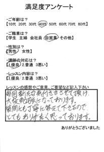 2015年11月40代男性自営業大阪市から