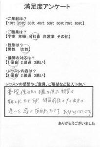 20代女性会社員大阪市から2016年04月