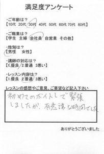 30代男性会社員大阪市から2016年04月