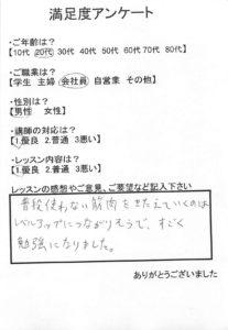 20代男性会社員堺市から2016年05月