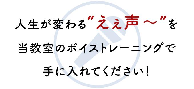 大阪市 小谷ボイストレーニング教室