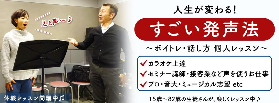 大阪で個人レッスンの小谷ボイストレーニング教室